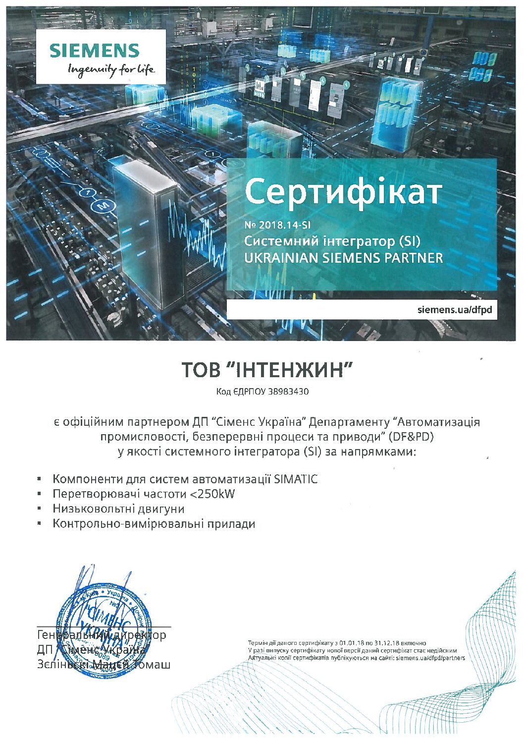 "INTENGIN confirmed its partner status with the subsidiary company ""Siemens Ukraine"""